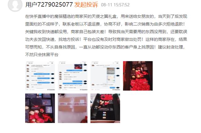 网友投诉魔筷科技:不予退款 服务不到位
