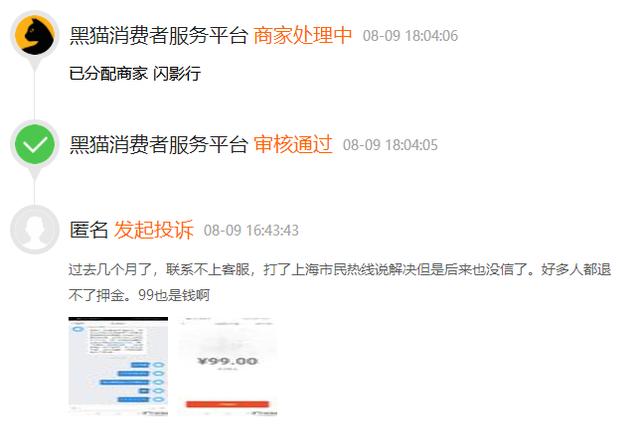 网友投诉闪影行:不退押金 客服不处理