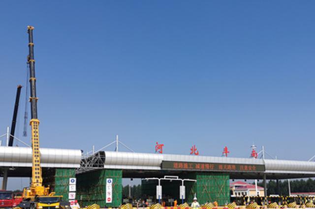 京津冀首个省界收费站开始拆除改造