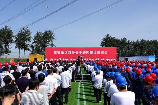 大动作!京雄高速公路河北段开工建设