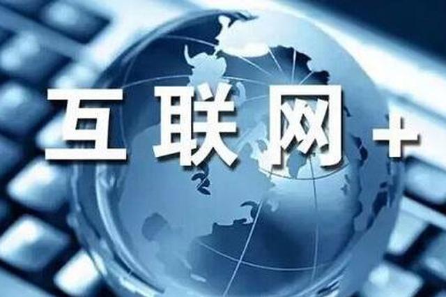 石家庄创新行政审批新模式 开通县级网办事项5540项