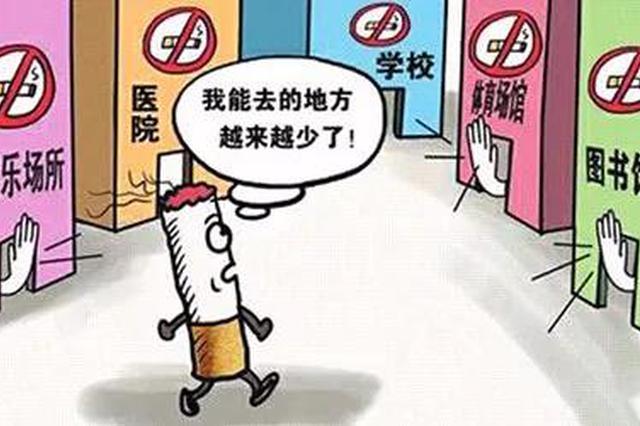 """张家口发出""""控烟令""""施行时间 2019-08-25起施行"""