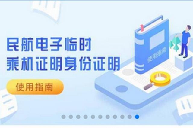 石家庄机场推出电子临时身份证服务