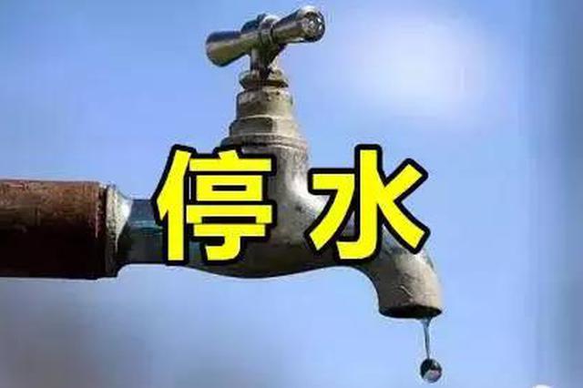 今天起石家庄这个区域将停水36小时 注意储水