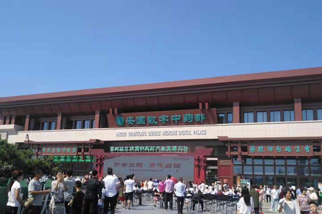 第四届京津冀中药材产业发展大会开幕