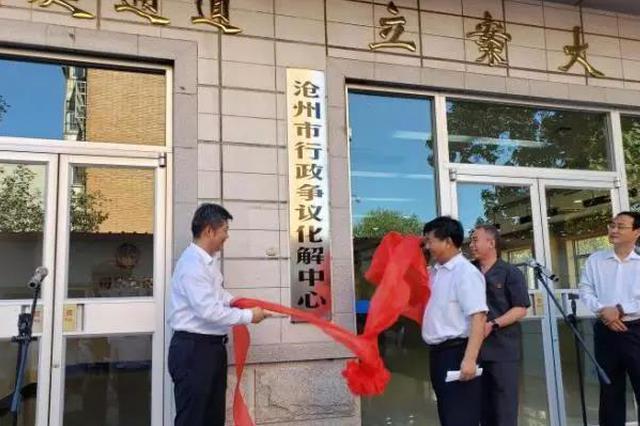 河北首个行政争议化解中心在沧州成立