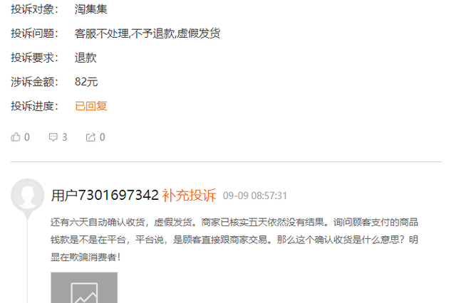 网友投诉淘集集:不予退款 虚假发货