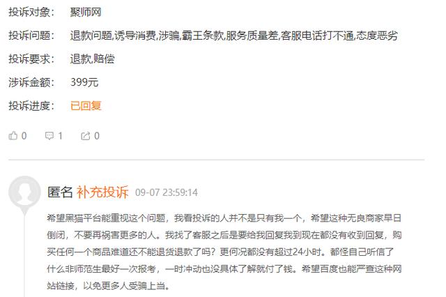 网友投诉聚师网:诱导消费 霸王条款