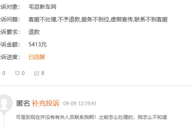 网友投诉毛豆新车网:虚假宣传 联系不到客服