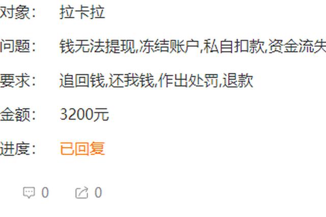 网友投诉拉卡拉:非法冻结资金 无法提现 占有资金
