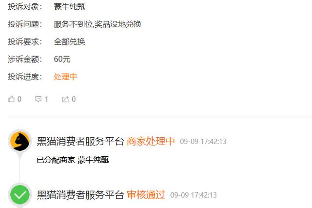 网友投诉蒙牛纯甄:服务不到位 奖品没地兑换