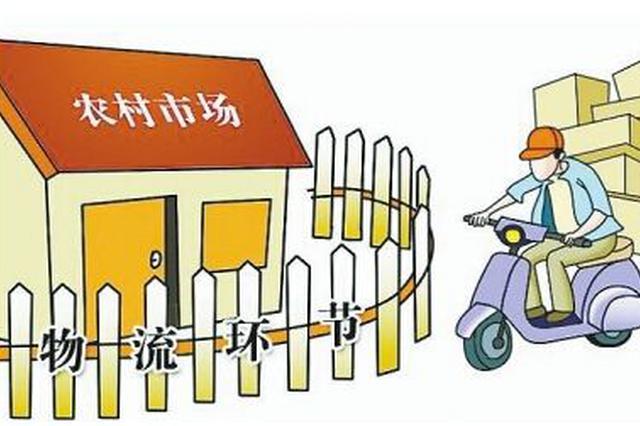 河北构建农村电子商务公共服务体系