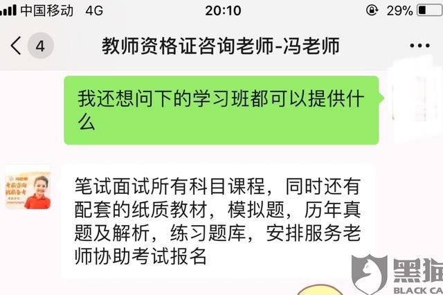 网友投诉聚师网:虚假宣传 欺骗消费者