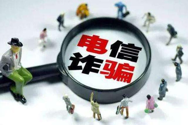 河北警方破获跨多省特大电信网络诈骗案