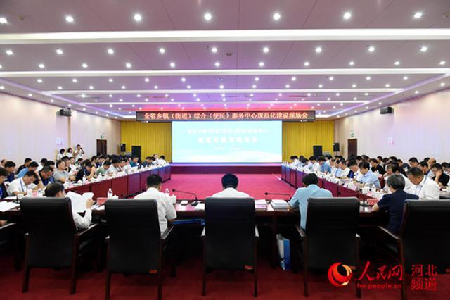 河北加快构建省市县乡村五级贯通政务服务体系