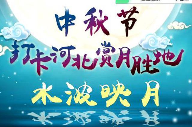 中秋节打卡河北赏月胜地——水波映月
