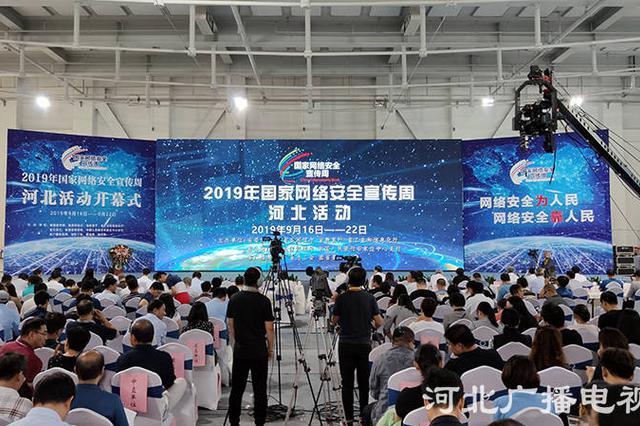 2019年国家网络安全宣传周河北活动今日启动