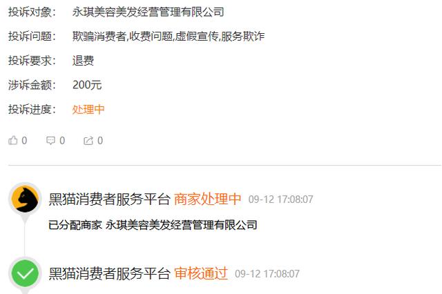 网友投诉永琪美容美发经营管理有限公司:欺骗消费者