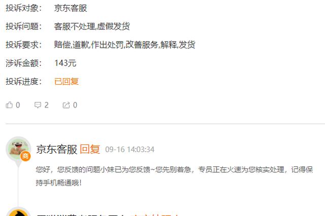 网友投诉京东客服:收不到货 不解决问题