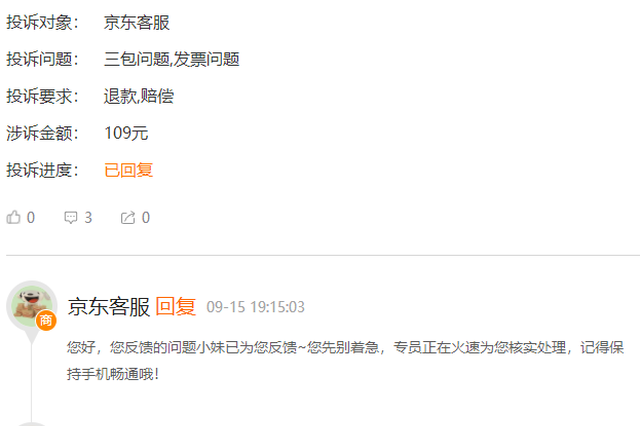 网友投诉京东客服:收到三无产品 商家拒绝提供合格证