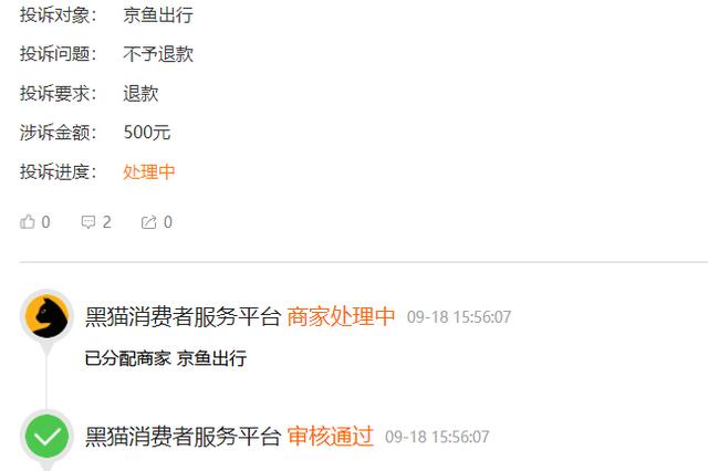 网友投诉京鱼出行:缴纳押金后,申请退还押金无回应