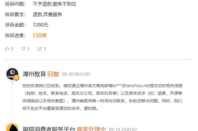 网友投诉潭州教育:申请退费 却推脱责任不给退