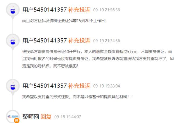 网友投诉聚师网:不予退款 虚假宣传