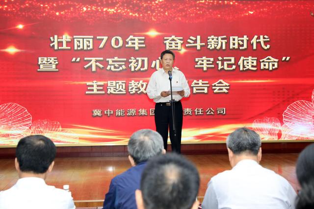 """冀中能源集团举行""""不忘初心、牢记使命""""报告会"""