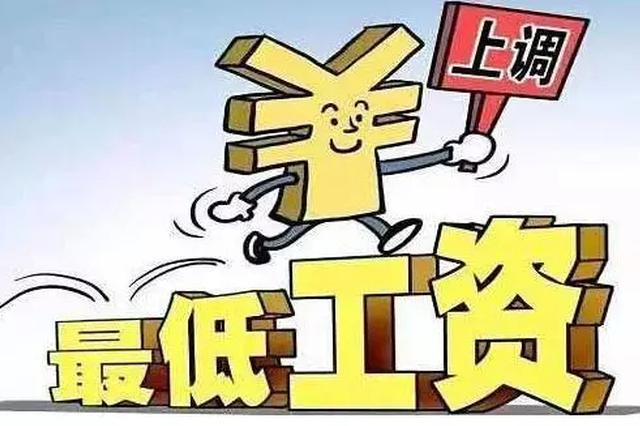 河北省最低工资标准上调 全省各地标准公布