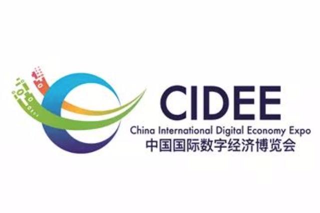 2019中国国际数字经济博览会LOGO、吉祥物确定