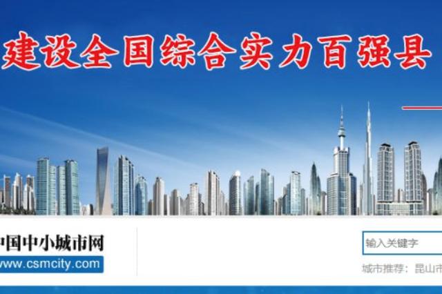河北16县市区上榜全国百强
