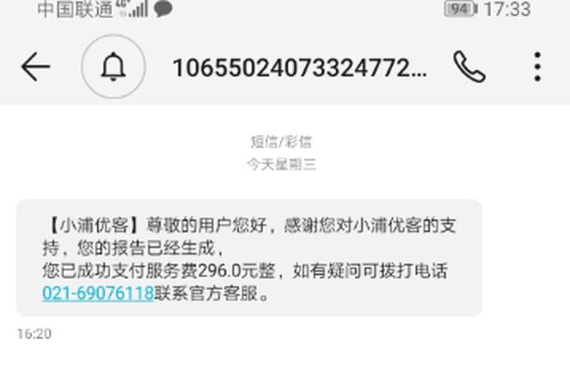 网友投诉小浦优客:恶意扣款 态度恶劣