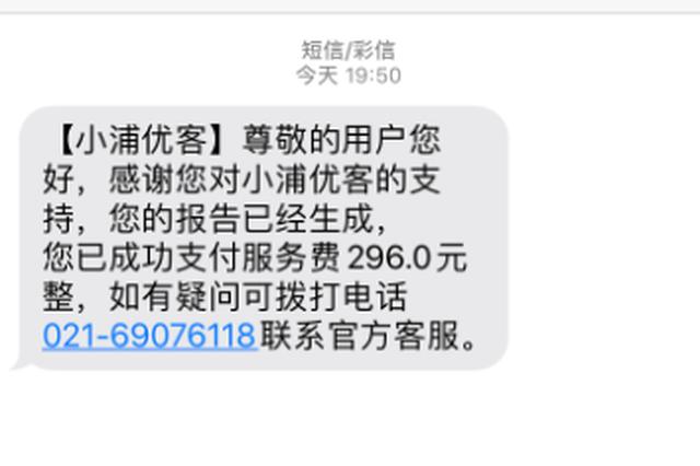网友投诉小浦优客:盗取用户信息 联系不到客服