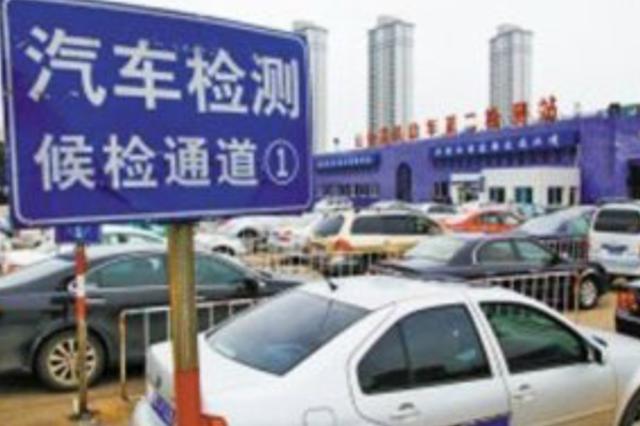 河北:暂停73家机动车检验检测机构资质