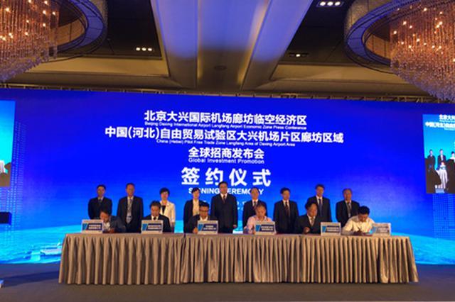 370亿元项目签约落户廊坊临空经济区