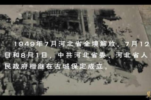 【冀忆70年】省会的变迁