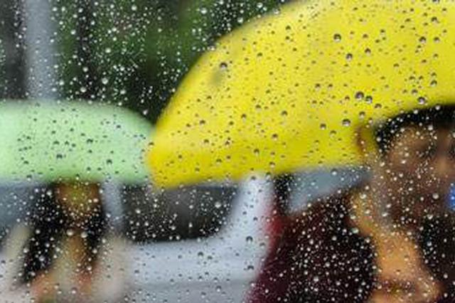 今天阴雨再度发展 未来3天全省雨水不断