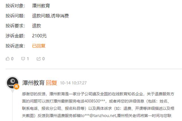 网友投诉潭州教育:退款问题 诱导消费