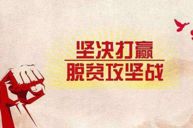 """河北省发布今明两年脱贫攻坚""""路线图"""""""