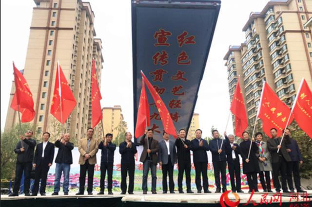 """""""到人民中去""""?河北省文艺工作者进基层主题活动启动"""