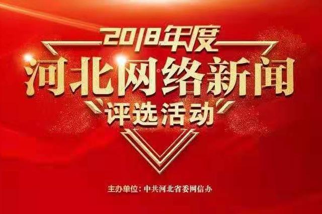 投票启动!2018年度河北网络新闻哪些最优秀?