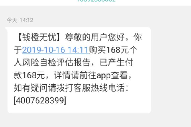 网友投诉恒富创融科技:下载注册后无故扣款168元
