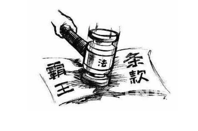 """河北发布日常消费生活十大""""霸王条款"""""""