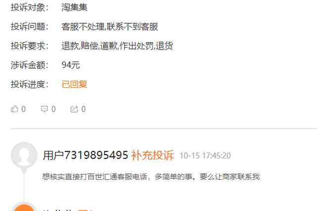 网友投诉淘集集:客服不处理 联系不到客服