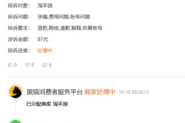 网友投诉淘手游:涉骗 随意冻结账号