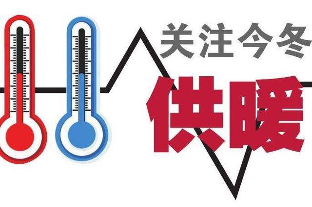 河北供暖最新消息:1市10月18日起弹性供热