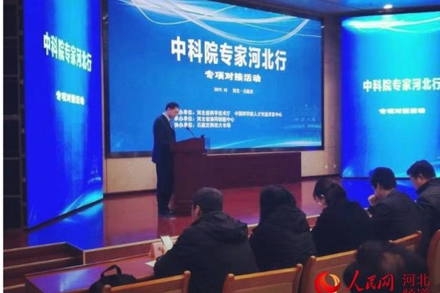 """带成果、带项目、带技术进河北 """"中国科学院专家河北行""""专项"""