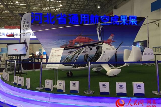 总金额超百亿 2019中国国际通用航空博览会15个重点项目签约