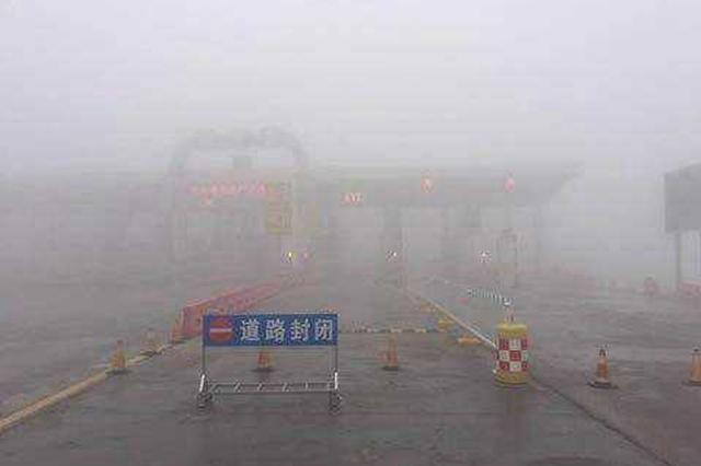 河北继续发布大雾黄色预警信号 白天时段以晴为主