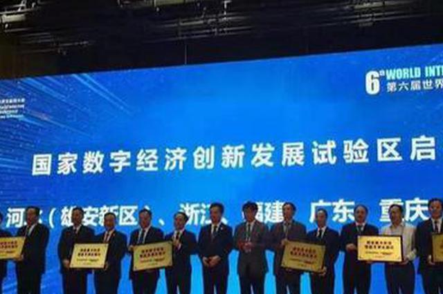 雄安新区成为国家数字经济创新发展试验区